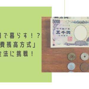 1年間150万円の入った銀行口座の残高で暮らす貯金法!?新しい節約方法に挑戦!