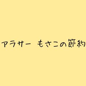 https://mosako-life.com/1731-2/