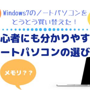Windows7のノートパソコンをとうとう買い替えた!初心者にも分かりやすいノートパソコンの選び方