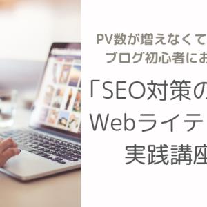 PV数が少ないブログ初心者がライティング技術を学ぶのにおすすめな本【SEO対策のためのWebライティング実践講座】