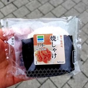 ファミマの焼き鮭おにぎりと夢占いー朝ご飯ー