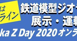 オープンイベント「Osaka Z Day 2020 オンライン」を開催します