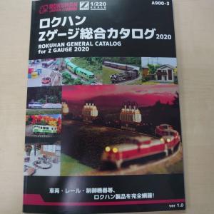 ロクハンZゲージ 総合カタログ2020