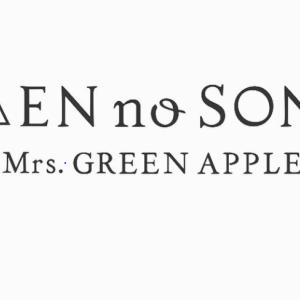 Mrs. Green Appleのライブに当選した件。ライブ名「エデンの園」について知っておきたいこと。