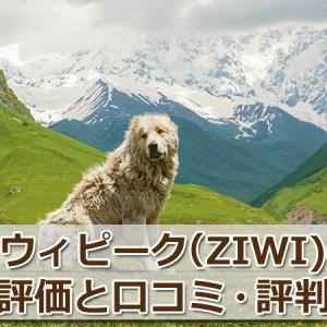 ジウィピーク(ZIWI)ドッグフードの評価と口コミ・評判
