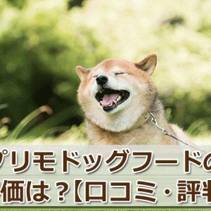 生食に近いドッグフード「プリモ」を評価【口コミ・評判】