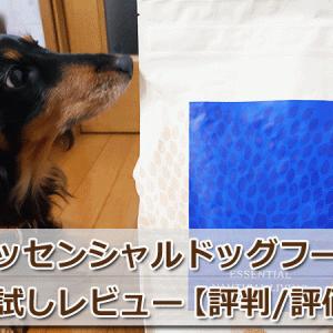 エッセンシャルドッグフードのお試しレビュー【評価・評判】