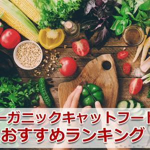 オーガニックキャットフードのおすすめランキング【5選】