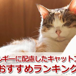 アレルギーに配慮したキャットフードおすすめランキング【5選】