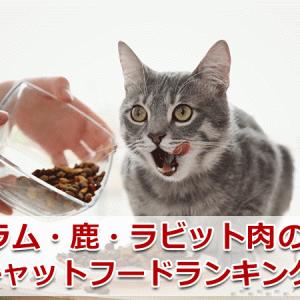 ラム肉・鹿肉・ラビット肉のキャットフードおすすめランキング【6選】