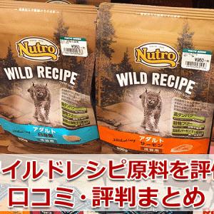 ニュートロ「ワイルドレシピ」の原料と口コミ