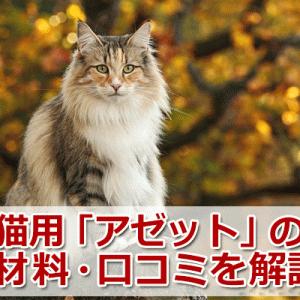 【販売終了】キャットフード「アゼット」を徹底評価