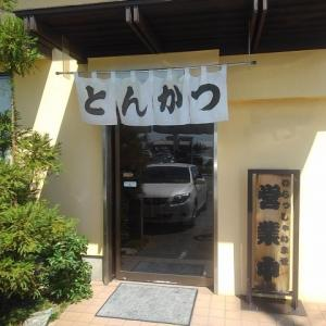 神栖市知手 とんかつ 東京軒・神栖店