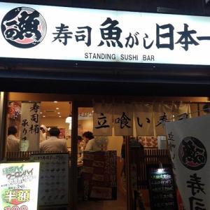 西日暮里 立喰い寿司 魚がし日本一