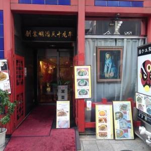 神保町 揚子江菜館