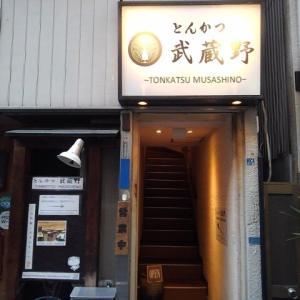 上野 とんかつ 武蔵野