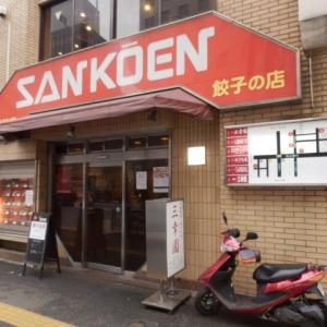 神保町 餃子の店 三幸園