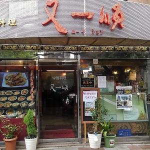 日暮里 中国料理 又一路