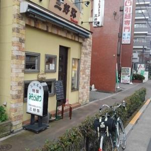 東日暮里 下町の小さなレストラン 三好弥