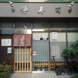 本郷 伸寿司