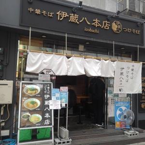 西日暮里駅 中華そばつけそば 伊蔵八本店
