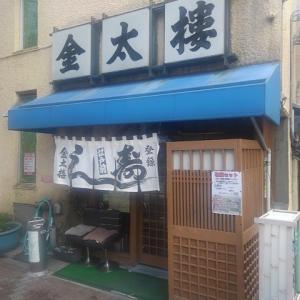 東浅草 金太楼鮨本店