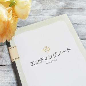 終活業務日誌~U様のケース④
