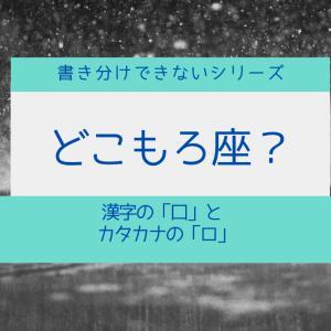 【ドコモ口座】見分けがつきにくい文字~漢字の「口(くち)」とカタカナの「ロ(ろ)」~