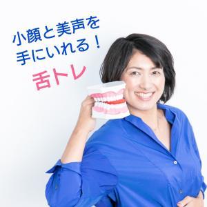 「声のお悩み」ぶっちゃけませんか?~NHK「あさイチ」を見て勝手に指名感!!