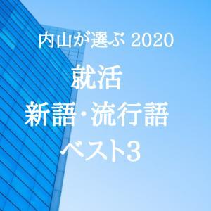 【就活】内山が選ぶ 今年の【就活 新語・流行語 ベスト3】