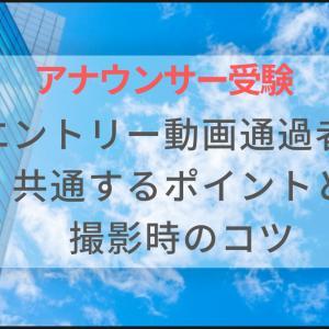 【アナウンサー受験】エントリー動画が合否を決める!~緊張を緩和する簡単な方法!~