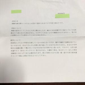 通信制から医学部めざせ❣️おとぼけモー子の大挑戦‼️〜先生からの手紙。無駄はどっちだ