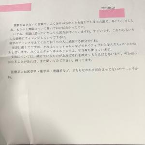 通信制から医学部めざせ❣️おとぼけモー子の大挑戦‼️〜モー子の反論と先生からの返信