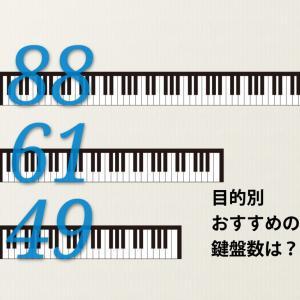 電子ピアノ・キーボードの鍵盤数はいくつがいいの? おすすめ鍵盤数を演奏の目的別にチェック!