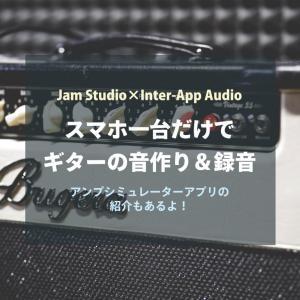 スマホ一台だけでギターの音作り&録音【Jam Studio×Inter-App Audio】(アンプシミュレーター アプリ紹介もあるよ)