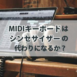 MIDIキーボードはシンセサイザーの代わりになるか?