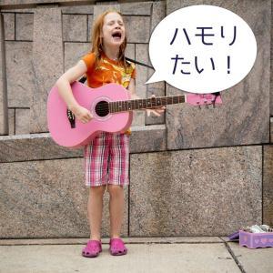 歌に綺麗にハモりたい!まずはハモりの音程をしっかり自分に染み込ませよう
