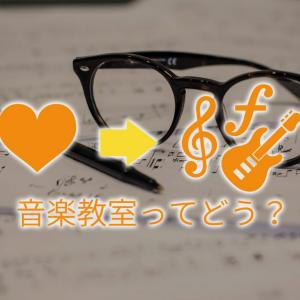 楽器を始めるのに、音楽教室でレッスンを受ける必要はあるの?