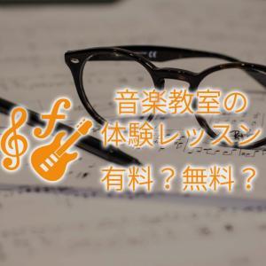 音楽教室の体験レッスン 無料のほうがオトク、とは限らない!?