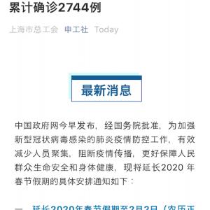 【新型肺炎】騒動まっただ中!今の上海はこんな様子