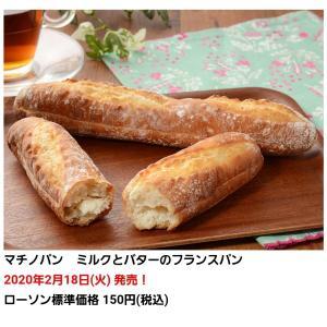 ローソンの新しいフランスパン