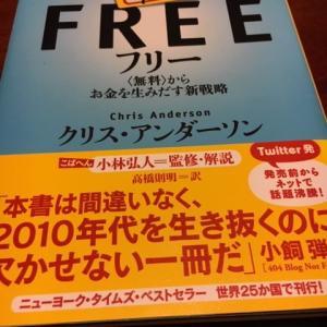 【書評】『FREE <無料>からお金を生み出す新戦略』