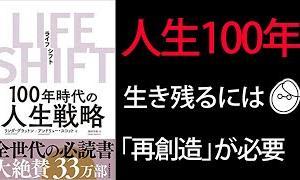 書評動画:【10分でわかる】LIFE SHIFT(ライフシフト)