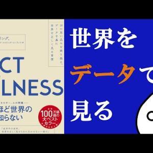 【10分でわかる】FACTFULNESS(ファクトフルネス):ホワイトボード・アニメーション