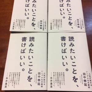 書評:『読みたいことを、書けばいい。』(田中泰延/ダイヤモンド社)