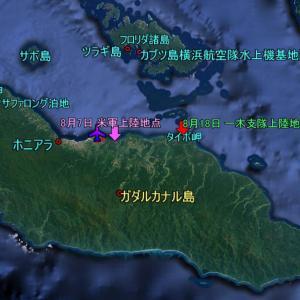 2014年9月19日、餓島に戦後初めて海自艦が入港!英霊の遺骨を日本に運んで来たゾ!!の巻