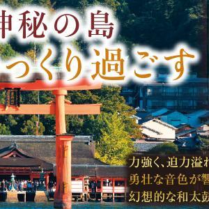 コロナが蔓延して以降、宮島方面へのバスツアーが3度とも中止に!!どないすんねん!?の巻 其之参