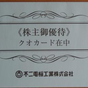 不二電機工業からクオカード¥500が到着。