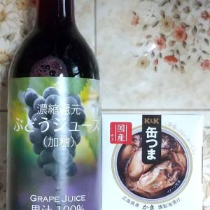 シダックスから株主優待 葡萄ジュース が到着。 缶つま(広島産かき燻製油漬け)付