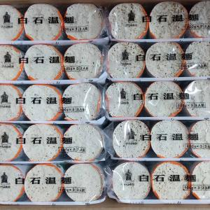 TAKARA&COMPANYから株主優待 白石温麺(うーめん) が到着。